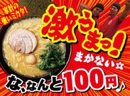 なんと100円でおいしいまかないが食べれちゃいますよ♪