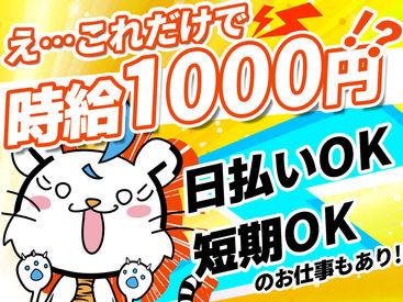 選べる勤務地、シフトが多数★ 「月○万円ぐらい稼ぎたい」など 目標収入に合わせてお仕事選びも可能です♪