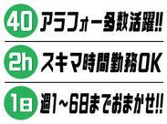 時給1200円~!! もちろん週払いOK!!