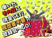 1日からの【単発】も◎ 稼げるお仕事がたくさんあります!!!!