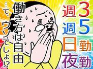 ◆働き方&給料日もアナタ次第!カンタン梱包&仕分け♪+