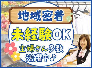 \未経験でも時給1000円★/ 難しいお仕事はないので 接客・販売の経験がない方も大歓迎♪ 少しづつ慣れていきましょう◎