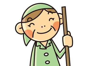 """【清掃Staff】*★ブランク&未経験さんも大歓迎★*朝の""""2.5時間だけ""""のシンプルワーク!"""