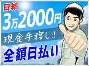 ★未経験大歓迎★月収70万円以上も可能!案件増加につき大量募集中!難しい仕事は一切ありません♪全額日払いOK!