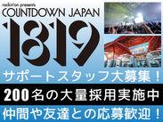 ロックが好き、イベントが好き、 そんなあなたにオススメのバイト! COUNTDOWN JAPAN 18/19 1/1の0:00~5:00は時給2000円!