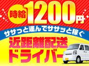 <高時給1200円スタート> 長距離はいっさいなし。 小型荷を物近くに運んでガンガン稼ごう!