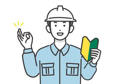 作業の手順やお仕事は丁寧にお教えします! 常にまわりには先輩社員が在籍しているので、 困ったことがあっても安心です◎