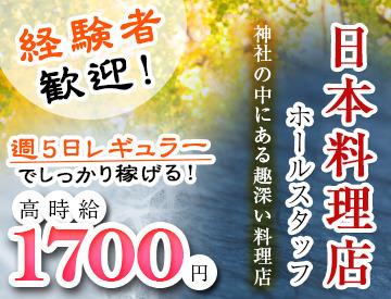 【神社内日本料理店STAFF】上品な接客マナーも学べる趣のある神社内日本料理店!時給1700円スタート&週5日のレギュラーでしっかり稼げます☆