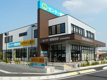 名鉄豊田線 浄水駅 徒歩6分の場所にある、センター調剤薬局 豊田厚生病院前店★ 駐車場も無料でお使いいただけます◎