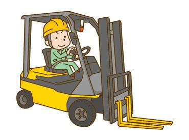 【リーチリフト】長期で安定した収入が欲しい方◎ブランクがある方も大歓迎☆彡≪木材・建築用品等の入出庫作業をお願いします!!≫