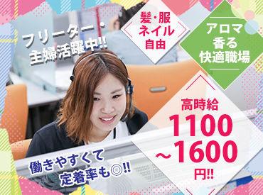 ≪交通費の支給あり♪≫ 本川町&土橋駅近くのオフィス★