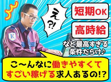\とにかく働きやすい!!/ 高時給1000円~でしっかり稼げる★ 職場の雰囲気はとてもゆるいので(笑) 緊張する必要は一切なし♪