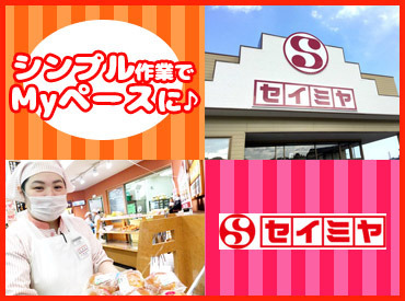 """【精肉Staff】近所のスーパー""""セイミヤ""""で働こう!学生~主婦(夫)まで幅広い世代の方が活躍中◎[未経験OK]優しい先輩STAFFがサポートします!"""