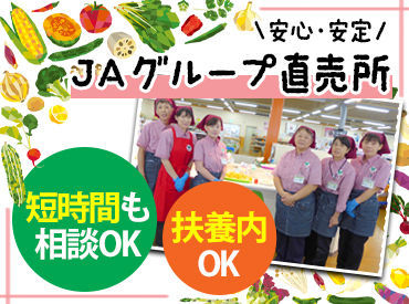 安心・安定のJAグループで働きませんか? 『愛情館』で、地元の野菜や果物を販売する 直売所でのオシゴトです★