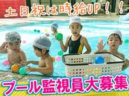 ★プールの監視員大募集★土日祝時給UP↑ 子どもたちの笑顔でいっぱいの施設です♪