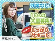 カンタン事務業務♪嬉しい高時給1400円スタート!40代の方も活躍中です!