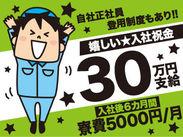 嬉しい入社祝金30万円支給!寮費も補助ありで神戸に月5000円で住める☆