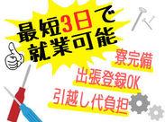 昭和45年創業、国内外に拠点を持つ人材会社です! 出張登録も対応できます!(遠方の方に限る)