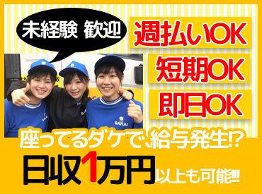 履歴書不要&友達と応募OK☆* 1日で1万円以上ゲットも可能◎ 友達と楽しくバイトして、お小遣い稼ぎ♪