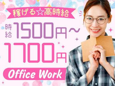 ☆大人気!オフィスワーク☆ 高時給のお仕事ばかり♪ オープニング案件もあり! フルなら月収29万円以上も叶う!