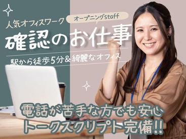 保険に関する確認SATFF! 大人気!オープニングスタッフ オフィスワークデビューもお任せ♪