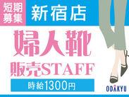 ≪小田急百貨店・新宿店≫で働こう♪素敵な一足を選ぶ、サポートのお仕事をお願いします!