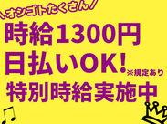 """特別時給1300円実施中!!お給料は日払いOK!スマホでピピッと簡単★""""毎日給料日""""も可能です!!!!"""