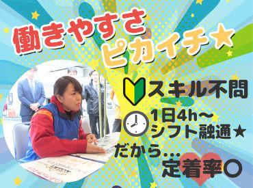 やる気があれば即勤務OK!それに、がんばり次第ではミニボーナスが毎月<MAX3万円>もらえる♪努力を認めてくれるのはココだけ↑