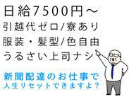 達人への道はココから始まる!!東京デビューを目指すあなたを完全支援します★