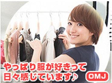 【販売staff】* アパレル販売staff *大人カワイイstyle★交通費支給♪高時給♪少人数のショップで笑顔で安心指導致します