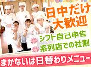 【日替わりまかないが、自慢です】  とんかつだけじゃない! 和食・洋食…日替わりまかないがスタッフに大好評!!