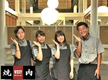 ≪ウエスト 焼肉 原店≫新メンバー募集! 短時間~あなたに合った働き方で◎ 一緒にお店を盛り上げましょう♪