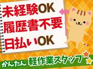 都合に合わせてシフトが選べます◎1日4h~の短時間勤務もOK♪日給1万円以上でしっかり稼げる!しかも日払いでGET★