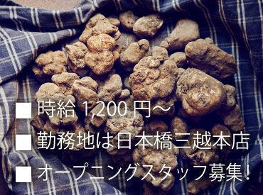日本ではまだその魅力が十分に知られているといい難いトリュフ。私たちと⼀緒に日本にもその魅力を広めてください!