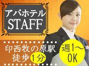 ―*◆ホテルの顔となるフロントスタッフ◆*― おもてなしの心で接客をしています! 必要なのは...アナタの笑顔です♪