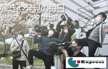 まったくの未経験からスタートした先輩が多数!カメラマン、記者、アシスタント、ドライバーのチームで行動します◎