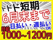 6月末まででしっかり稼ごう!! 未経験もいきなり時給1000~1200円◎