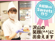 シュークリームやケーキの他にも和洋のスイーツがたくさん!自分が作ったものが売れるってものすごくやりがいがあります!