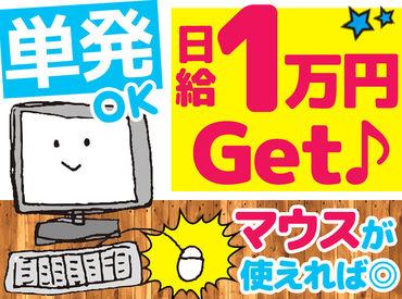 人気の『アンケート調査』の募集start♪ マウスが動かせれば即・応募OK☆ それで日給1万円なんて…美味しすぎ!!!