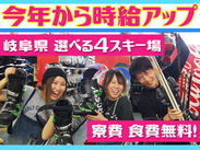 西日本ダントツの広さを誇るスキー場♪食費の心配も必要ナシ!どんどんお金が貯まります!
