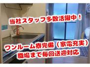 ワンルーム寮(TV、寝具一式、簡易キッチン)、社員用温泉、社員食堂の食事付きで全て負担0!