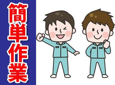 学生さん・フリーターさん大歓迎♪ 男性STAFF活躍中★カンタン作業!