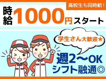 【ガソリンスタンドSTAFF】\稼げる高時給◎1000円START!/海水浴/BBQ?夏をおもいっきり楽しむために☆今から稼ごう!働き方は自分のペースでOK♪