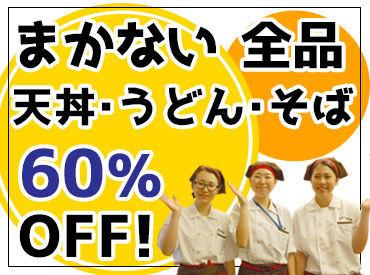 【まかない】全メニュー60%OFF! 大人気の天丼がお得に食べられます★ そば・うどん等のメニューもあり◎