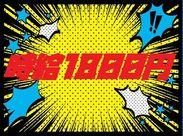 *⌒*特典いっぱい*⌒* ◆実績に応じてポイントGET!  高級食材やゲーム、美容家電と交換! ◆インセンティブ支給あり!