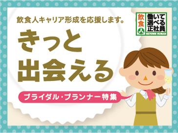 【ウェディングプランナー】京都のおしゃれな★付きフレンチレストランでのウェディングプランナー募集!!