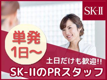 【SK-IIのPRスタッフ】\単発1日・短期もOK/美容・オシャレ好きさん大歓迎*<好き>を<仕事>にできるって楽しい♪未経験OK!販売&ノルマなし!
