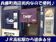 兵庫町商店街にあるので便利♪ JR高松駅から徒歩6分とアクセス◎