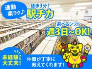 お客様から届いた本・DVD・ゲームなどを検品し在庫管理を行います♪駅から歩いて3分だから、通うのもラクラク!