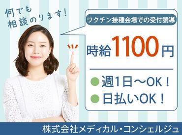 \高時給1100円のお仕事/ 何かと出費の増えるこの時期! 短時間×効率よく稼げます♪*
